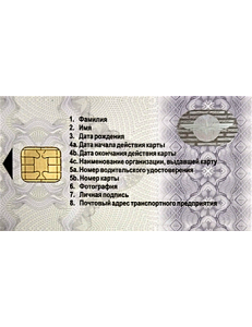 Карта водителя RUS без СКЗИ для тахографа