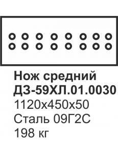 Нож средний ДЭТ-250 ДЗ-59ХЛ.01.0030 (8 отверстий)