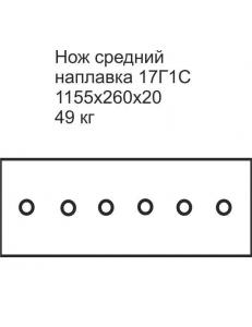 Нож боковой ДЗ-98 А-120.34.14.001/001-01