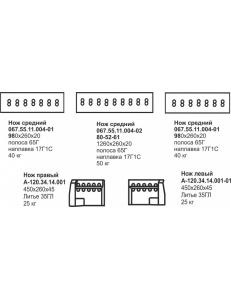 Комплект ножей ДЗ-98 нов. образца 2х3 (наплавка)