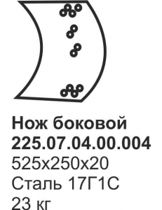 Нож боковой ДЗ-180, ДЗ-143 225.07.04.00.004/004-01