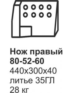 Нож боковой Б-170, Б-10 80-52-59/60 (литье)
