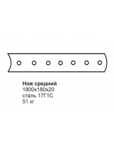 Нож средний ГС-14.03, 18.05 (1800х180х20) (перед.отвал)