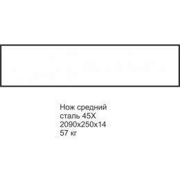 Нож КДМ Урал-Тройка 2090х250х14