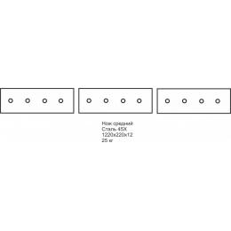 Нож КДМ 1220х220х12 (импорт)