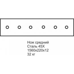Нож КДМ 1560х220х12